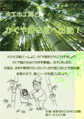 かぐや姫の里出動_b.png