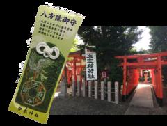 イヌ神社.png