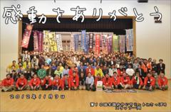札幌大会集合写真.png