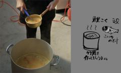鯉こくレシピ_c.png