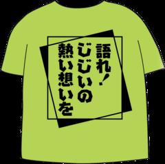Tシャツじじい_a.png